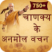 Download Chanakya Ke Anmol Vachan (चाणक्य के वचन) 1.3 APK