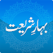Download Complete Bahar-e-Shariat 1.3 APK