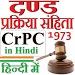 CrPC in Hindi - दण्ड प्रक्रिया संहिता 1973 हिन्दी