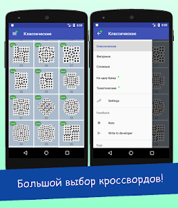 screenshot of Russian Crosswords version 1.6