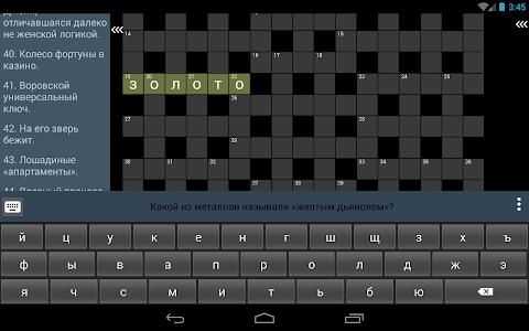 screenshot of Crossed Words Rus version 1.2.1