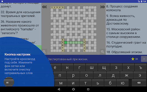 screenshot of Russian Crosswords version 1.8