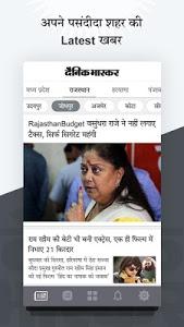 screenshot of Hindi News (हिंदी न्यूज़) - Dainik Bhaskar version Varies with device