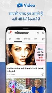 Download Dainik Bhaskar - Hindi News App 3.7 APK