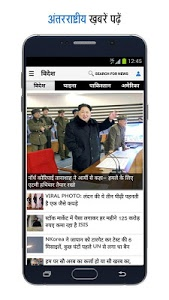 screenshot of Hindi News by Dainik Bhaskar version 1.8.2