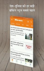 screenshot of Hindi News by Dainik Bhaskar - Hindi News App version Varies with device