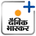 Download Dainik Bhaskar - Hindi News App 5.2.0 APK