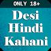 Download Desi Hindi Kahani 2016 1.2 APK