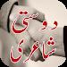 Download Dosti Shayari 1.0 APK