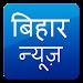 Download Bihar News 9.1 APK