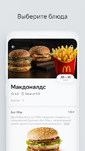 Download Яндекс.Еда 2.7.1.88 APK