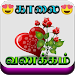 Download Good Morning Tamil Love Images 2.0 APK
