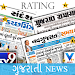 Download Gujarati News: Sandesh, tv9 Gujarati, &All Rating 1.2 APK