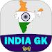Download India GK In Hindi - भारत का सामान्य ज्ञान 2.6 APK