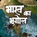Download Indian Geography Hindi 1.3 APK