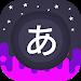 Download Infinite Japanese 4.1.0 APK