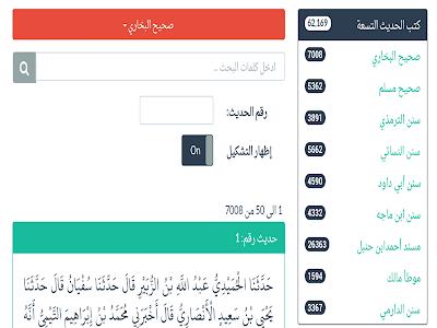 Download Islambook - إسلام بوك 11 APK