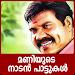 Download Kalabhavan Mani Songs 1.4 APK