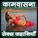 Download Kamvasna : Sachchi Kahaniyan 1.3 APK
