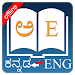 Download English Kannada Dictionary neutron APK