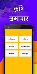 Download Bhulekh: anyror, meebhoomi, land records & Khasara 3.3 APK