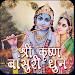 Download Krishna Flute Dhun 1.2.1 APK