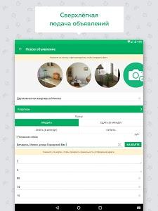 screenshot of Kufar - бесплатные объявления version 1.5.1