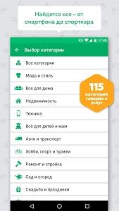 Download Kufar - бесплатные объявления 1.5.1 APK