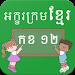 Download Learn Khmer Alphabets 1.3 APK
