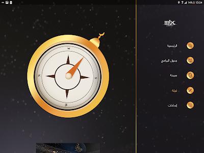 Download MBC Ramadan 3.4 APK