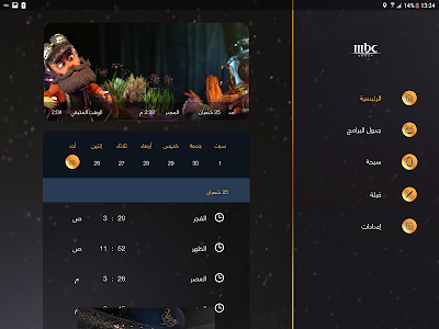 Download MBC Ramadan 3.4 APK