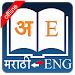 Download English Marathi Dictionary neutron APK