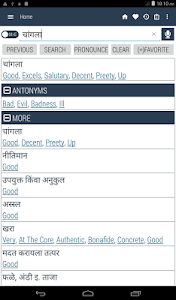 Download English Marathi Dictionary neutron APK