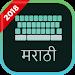 Download Marathi Keyboard 1.4.0.1 APK