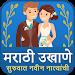 Download Marathi Ukhane Maharashtra 1.1.2 APK