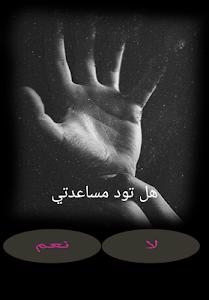 Download مريم - Mariam 1.1 APK