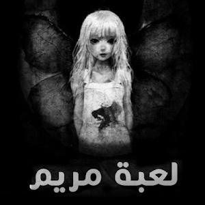 Download مريم - Mariam 1.0 APK
