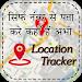 Download मोबाइल नंबर लोकेशन -Mobile Number Location Tracker 1.5 APK