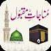 Download Munajat-e-Maqbool مناجات مقبول 2.0 APK