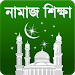 Download Namaj-সচিত্র নামাজ শিক্ষা+আজান 1.2.12 APK
