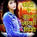 Download DP and Shayari : Photo Pe Shayari Likhne Wala App 1.4 APK