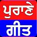 Download Punjabi Songs - Punjabi Old Video Songs 1.3 APK