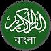 Download Quran Bangla 1.9 APK
