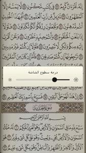 Download القرآن الكريم كامل مع التفسير 5.0 APK