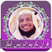 Download Quran Karim Idris Abkar Offline 1.0 APK