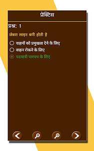Download RTO Exam in Hindi 1.3 APK