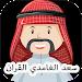 Download Saad Al Ghamdi Full alquran Mp3 1.0 APK
