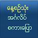 Download Speak English For Myanmar 1.1 APK