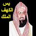 Download Sudais Yaseen Kahf Mulk 2.0 APK