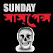 Download Sunday Suspense Audio Stories 34.0 APK